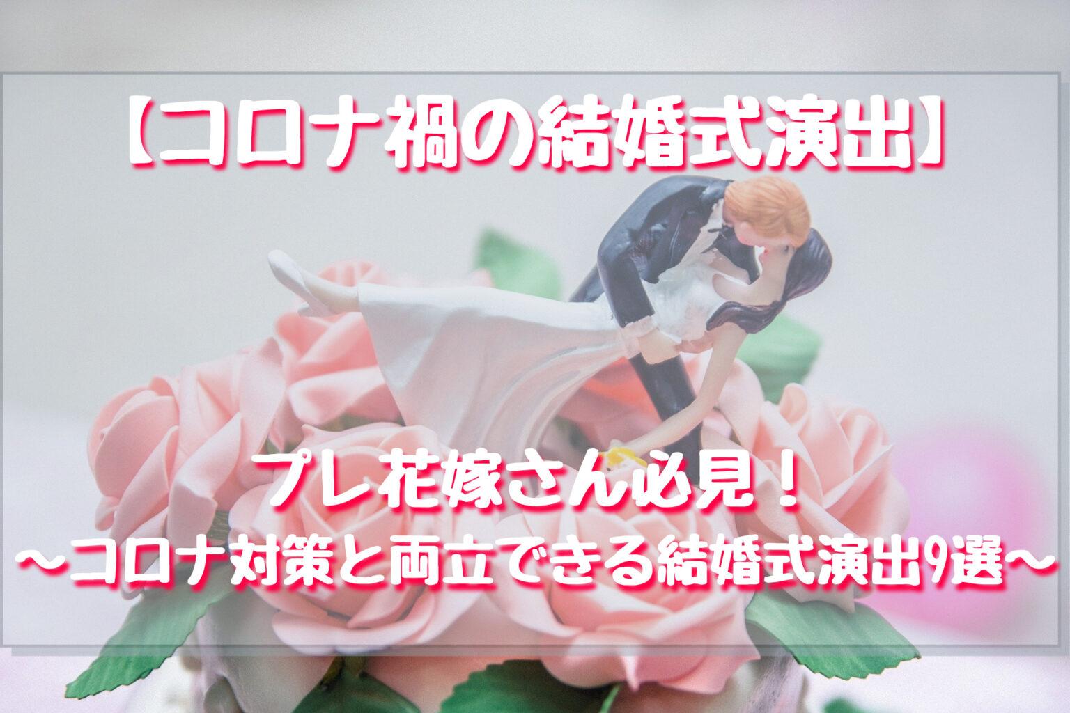 【コロナ禍の結婚式演出】 プレ花嫁さん必見!のコピー (1)