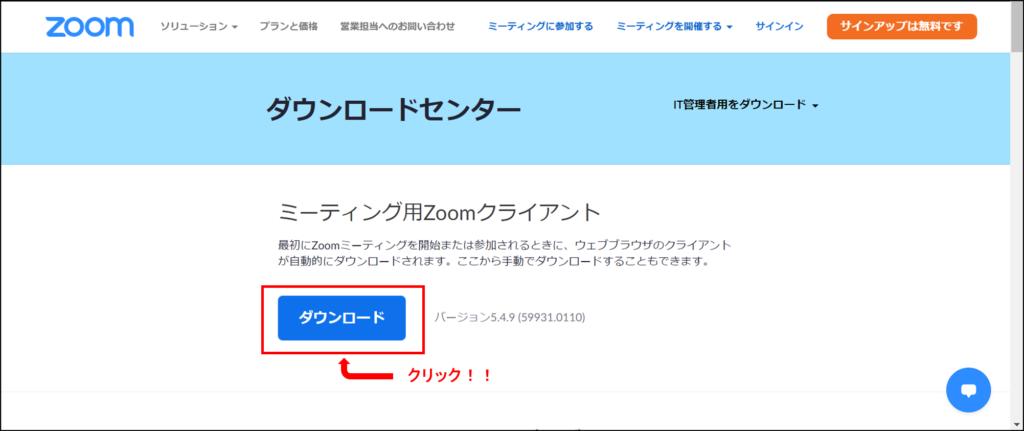 Zoomのダウンロードボタン