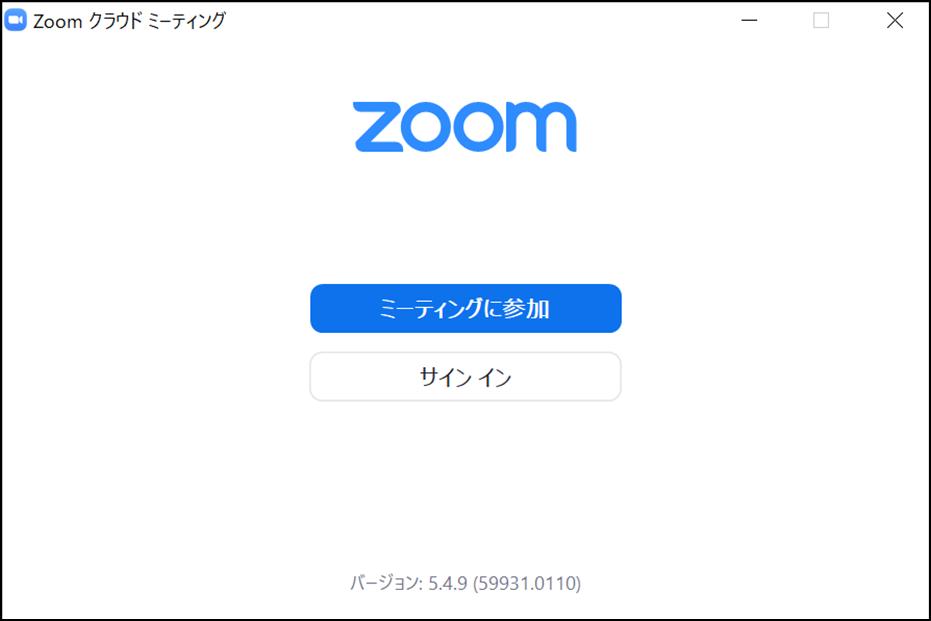Zoomのサインイン画面