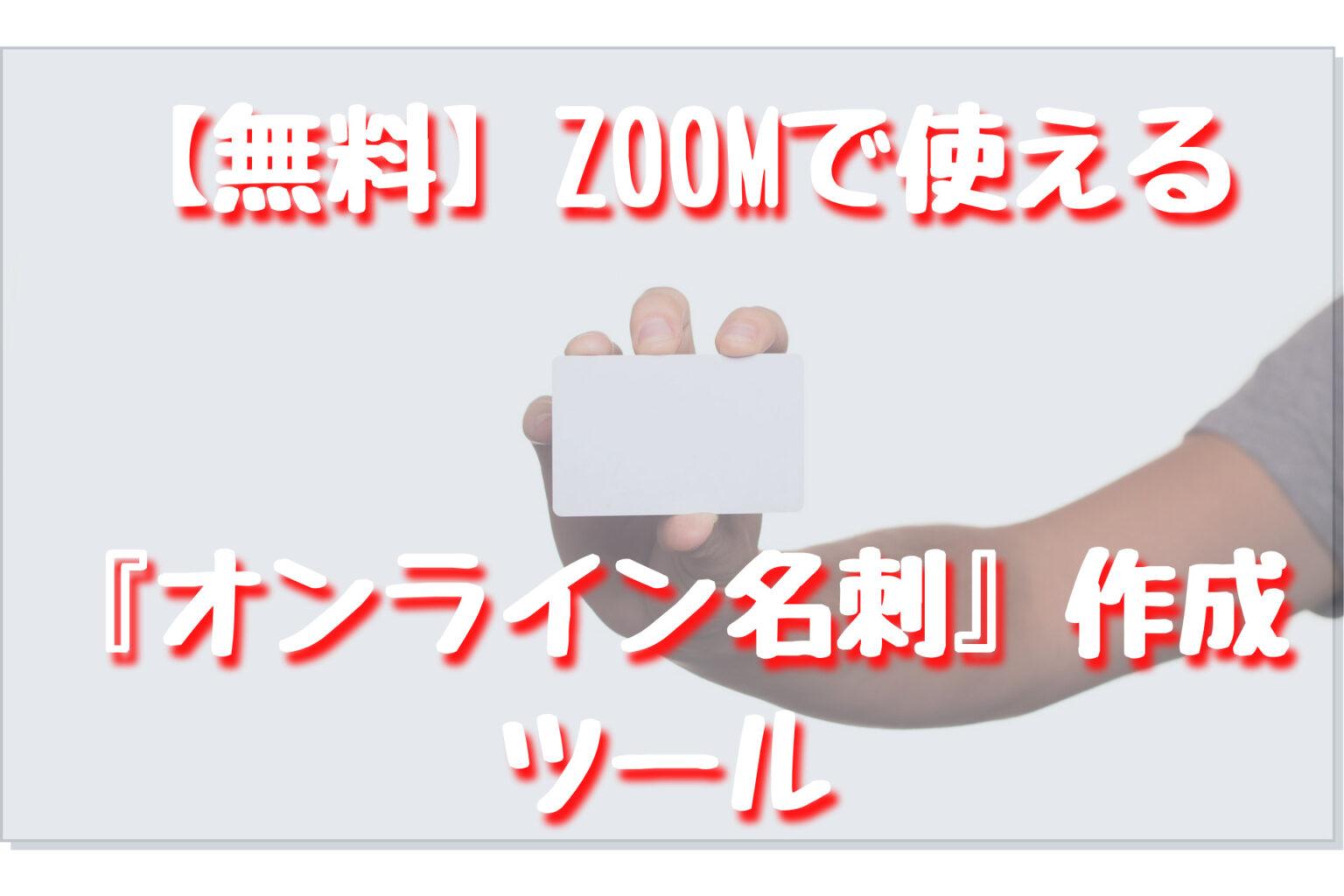【無料】Zoomで使える『オンライン名刺』作成ツール