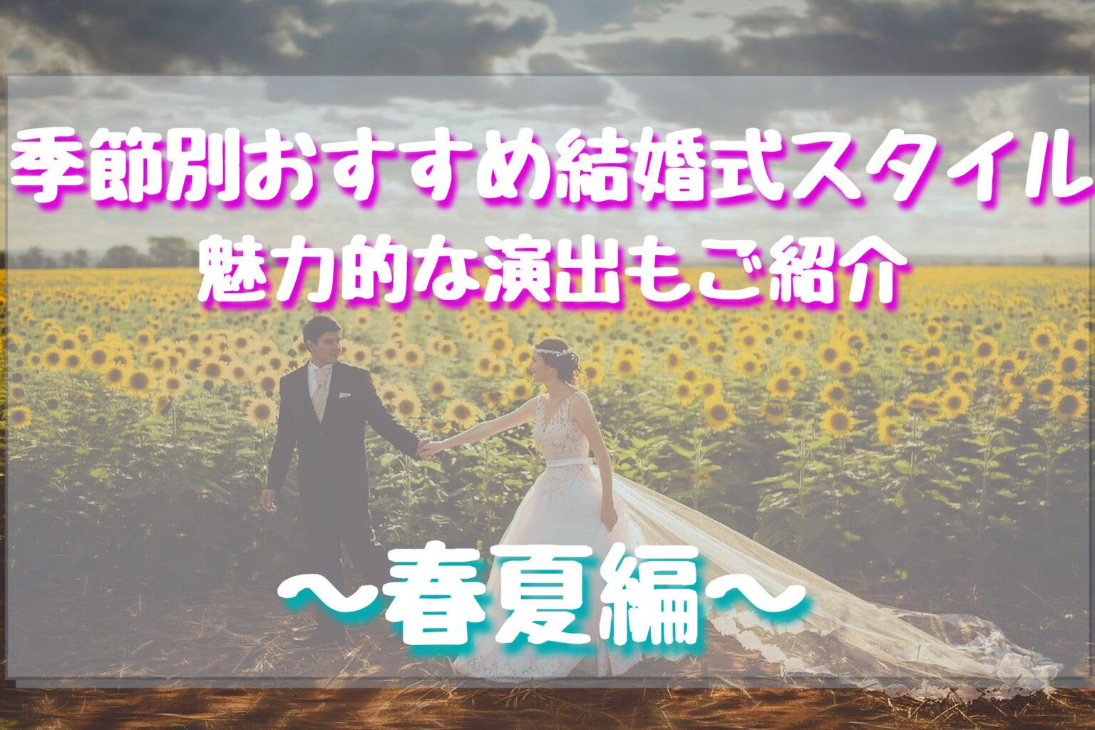 季節別おすすめ結婚式スタイル~春夏編~