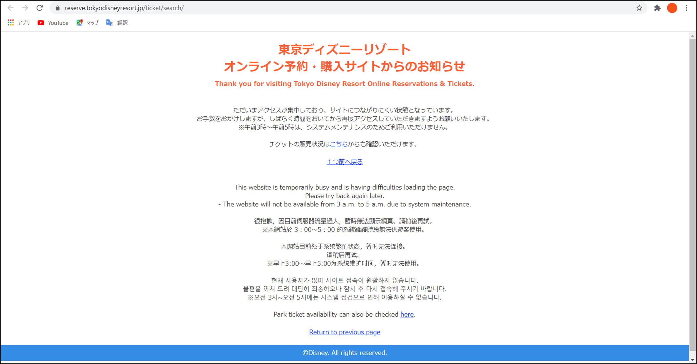 東京ディズニーリゾートアクセス集中画面