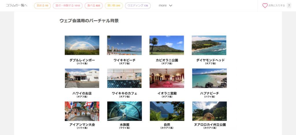 ハワイ州観光局公式ポータルサイトの画面