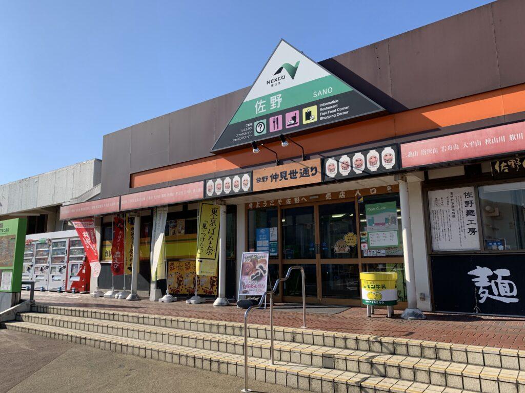佐野SAの建物