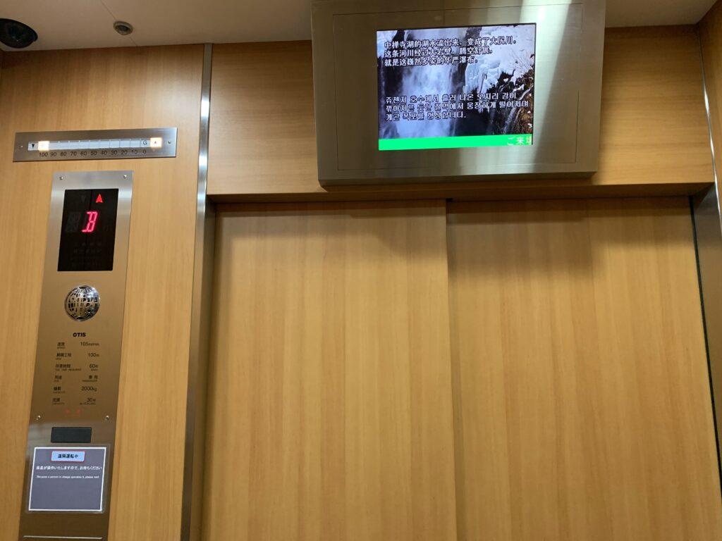 華厳の滝のエレベーター