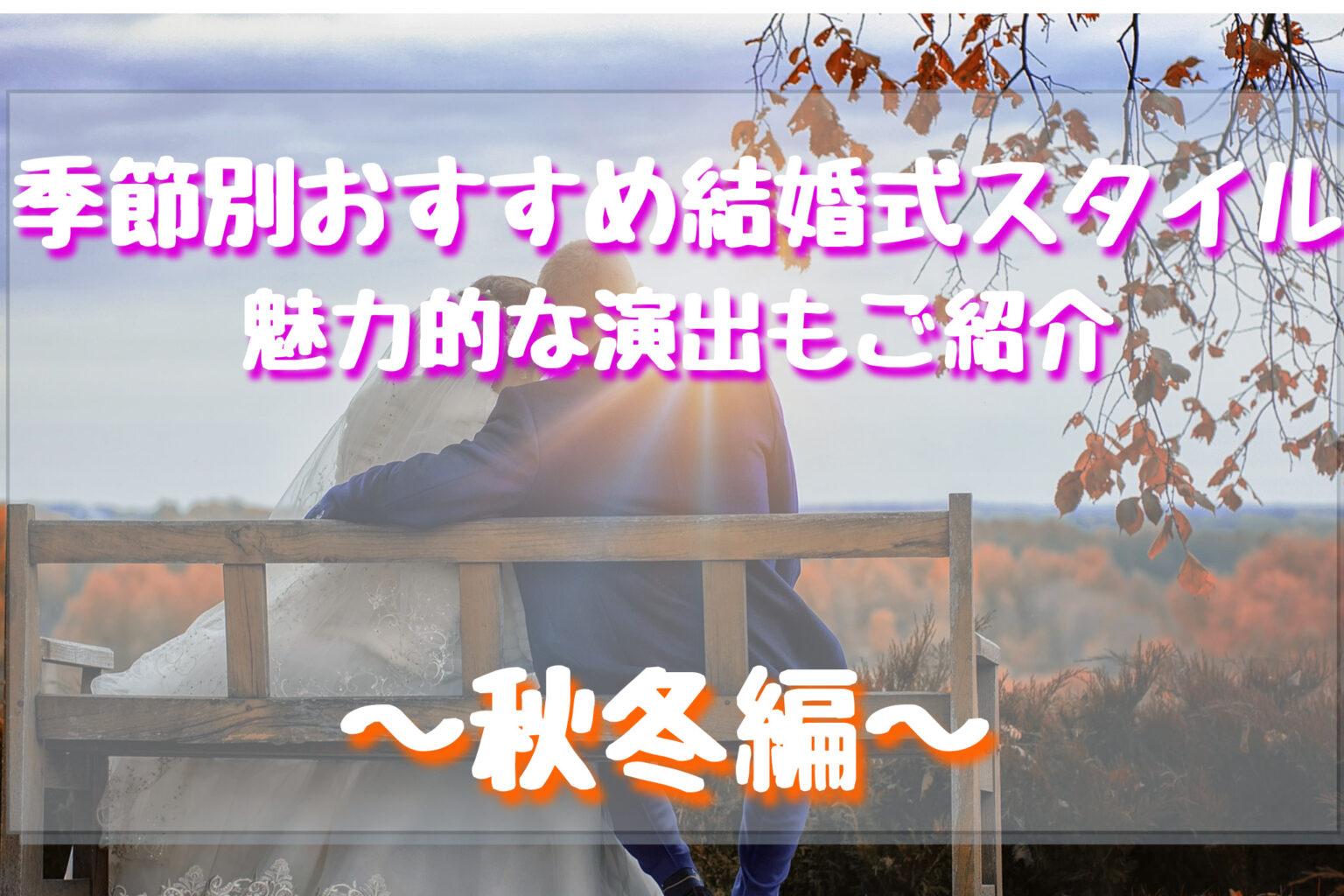 季節別おすすめ結婚式スタイル~秋冬編~