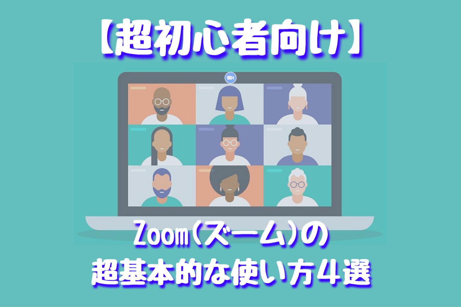 Zoomの使い方4選
