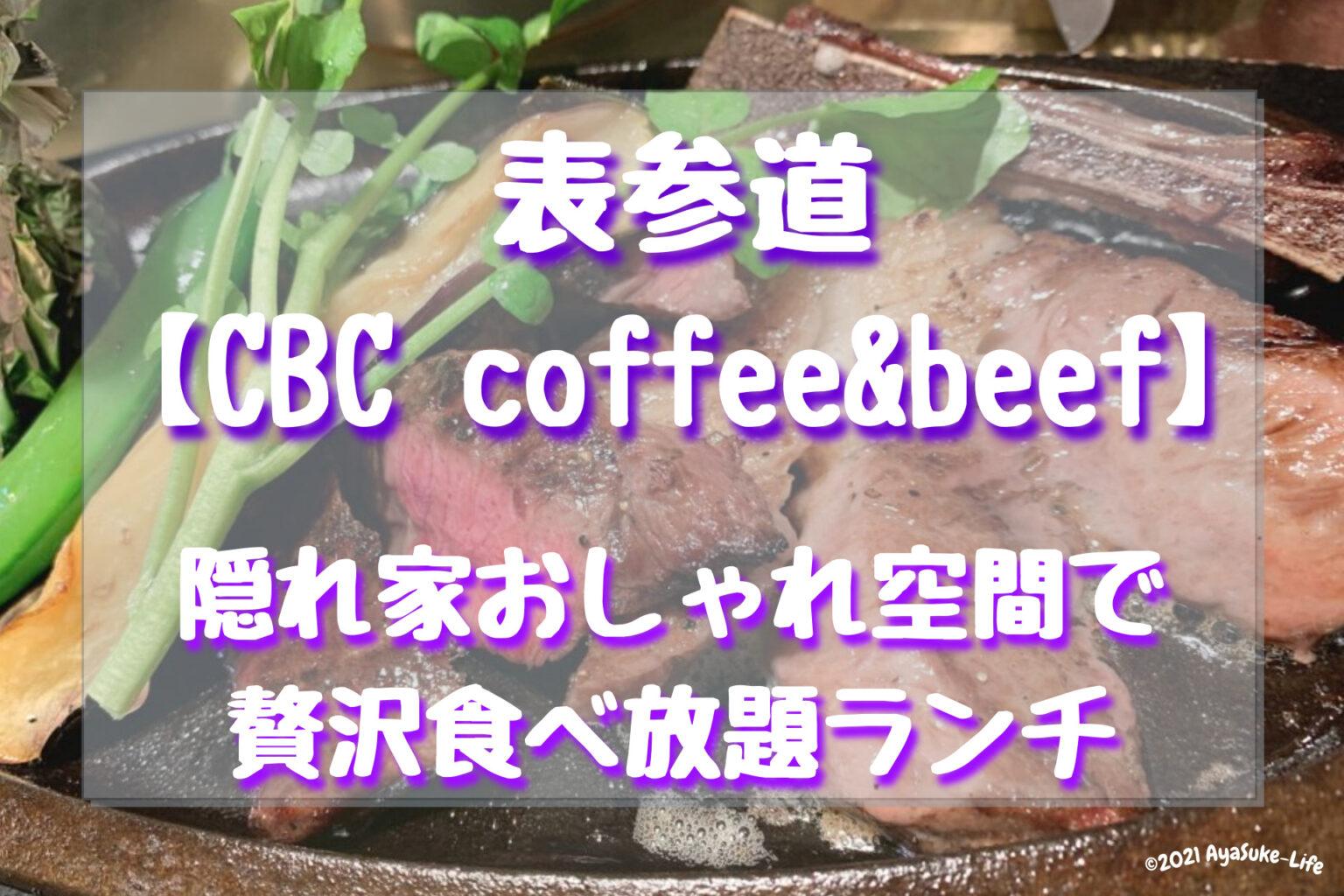 表参道【CBC coffee&beef】隠れ家おしゃれ空間で贅沢食べ放題ランチ