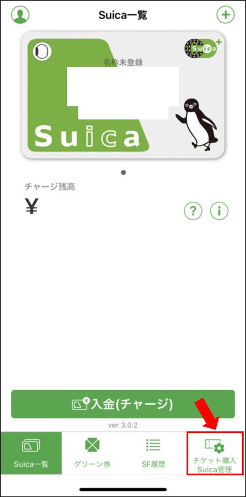 apple版モバイルSuicaの画像